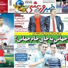صفحه اول روزنامههای یکشنبه ۱۳ خرداد ۹۷