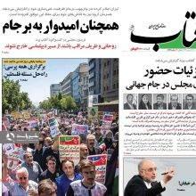 صفحه اول روزنامه های شنبه 19 خرداد 97