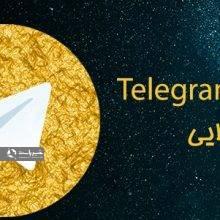 نسخههای فارسی تلگرام مثل تلگرام طلایی (طلگرام) که مانند برنامه اصلی تلگرام از APIهای عمومی و آزاد تلگرام استفاده میکند و مستقیماً به سرور اصلی تلگرام متصل میشود