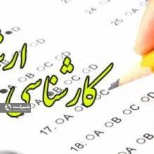 مشاور عالی سازمان سنجش آموزش کشور اعلام کرد: مهلت انتخاب رشته آزمون کارشناسی ارشد، ساعت ۲۴ امشب (شنبه ۱۹خرداد) پایان مییابد.