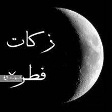 مبلغ فطریه سال ۹۷ از سوی مراجع تقلید همچون آیتالله خامنهای، مکارم شیرازی، گلپایگانی و نوری همدانی اعلام شد.