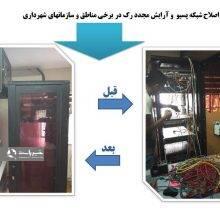 سازمان اطلاعات و ارتباطات شهرداری رشت