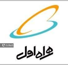 همراه اول شایعه ارائه ١٢٠ گیگابایت اینترنت رایگان به مناسبت عید سعید فطر را تکذیب کرد.