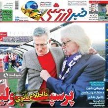 صفحه اول روزنامههای چهارشنبه ۲۷ تیر ۹۷