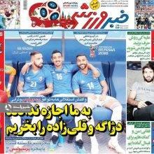 صفحه اول روزنامه های دوشنبه 11 تیر 97
