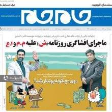 صفحه اول روزنامه های شنبه 30 تیر 97