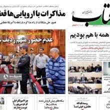 صفحه اول روزنامه های یکشنبه 31 تیر 97