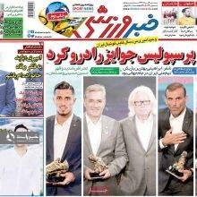 صفحه اول روزنامه های 3شنبه 2 مرداد 97