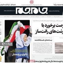 صفحه اول روزنامههای یکشنبه ۱۷ تیر ۹۷