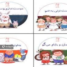 یک ناشر که مجموعه کتابهایی با موضوع مقابله با کودکآزاری را ویژه کودکان منتشر کرده با اشاره به حوادث اخیر در یکی از مدرسههای تهران، از افزایش میزان
