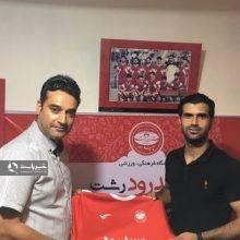 پس از معرفی علی نظرمحمدی به عنوان سرمربی جدید سپیدرود رشت، بازیکنان جدیدی با این تیم قرارداد بستند.