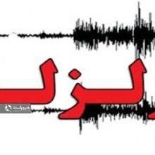 زلزله ۵.۷ ریشتری رویدر در هرمزگان را لرزاند