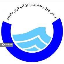 مدیریت ضعیف شرکت آب و فاضلاب روستایی گیلان درآبرسانی به روستاهای شرق و غرب گیلان !!