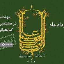 مهلت شرکت در هشتمین جشنواره کتابخوانی رضوی از سوی دبیرخانه این جشنواره تا ۱۰ مردادماه ۱۳۹۷ تمدید شد.
