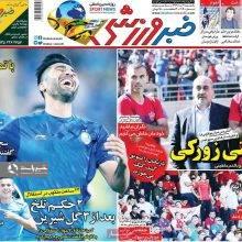 صفحه اول روزنامههای یکشنبه ۲۱ مرداد ۹۷