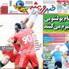 صفحه اول روزنامههای پنجشنبه ۱۱ مرداد ۹۷