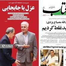 صفحه اول روزنامه های 2شنبه 29 مرداد 97