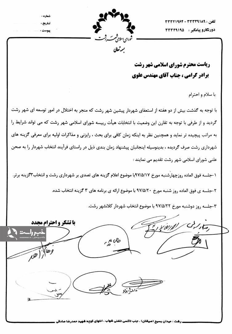 درخواست تسریع انتخاب شهردار رشت تا هفته آینده توسط هفت عضو شورا+عکس