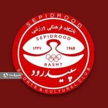 خبر راست/سجاد علیپور : سپیدرودی که از خاکستر برخواست به آسانی تسلیم نخواهد شد
