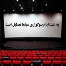 سخنگوی شورای صنفی نمایش از تعطیلی سینماهای سراسر کشور به مدت پنج روز در ایام شهادت امام حسین (ع) خبر داد. سینماهای کشور از روز یکشنبه اول مهر میزبان مخاطبان خواهند بود.