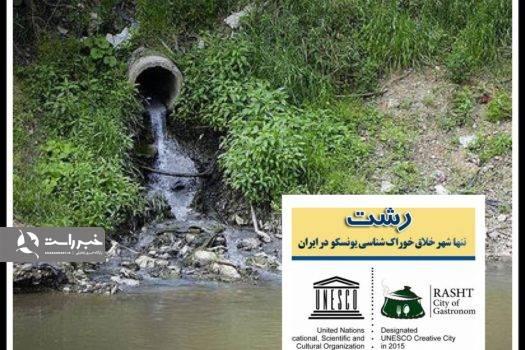 آلوده ترین رودخانه جهان