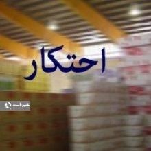 رئیس پلیس امنیت عمومی استان از كشف انبار تن ماهی احتکار شده به ارزش 36 میلیارد ریال در رشت خبر داد. مواد غذایی احتکار شده