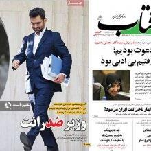 صفحه اول روزنامه های دوشنبه 19 شهریور 97