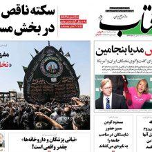 صفحه اول روزنامههای شنبه 31 شهریور ۹۷