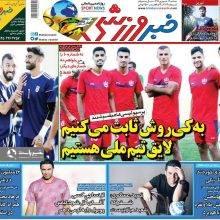 صفحه اول روزنامه های سه شنبه 13 شهریور 97