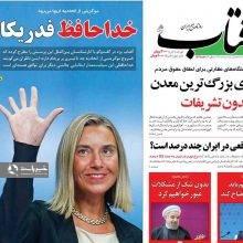 صفحه اول روزنامه های چهارشنبه 14 شهریور 97