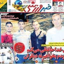 صفحه اول روزنامه های یکشنبه 18 شهریور 97