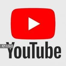 برخی رایزنیهایی را برای رفع فیلتر وبسایت یوتیوب / YouTube در ایران آغاز کردند و یوتیوب با توجه به نگاه اقتصادی که به بازار ایران داشته در جریان