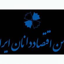 توسط انجمن اقتصاددانان ایران