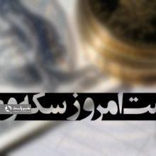 نرخ سکه و طلا در بازار رشت 13 شهریور 97
