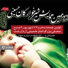 دوازدهمین همایش بزرگ شیرخوارگان حسینی(ع) همزمان با 5 هزار نقطه ایران و جهان در رشت برگزار میشود.