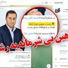 نشریه گیل رخ صومعهسرا در کانال تلگرامی خود خبر از انتشار یادداشتی با قلم سردبیر خود حمیدرضا رمضانی داده است که در آن از روتیتر شرمآور رشت، عروس هزار داماد استفادهشده است. توهین علیه شهر رشت