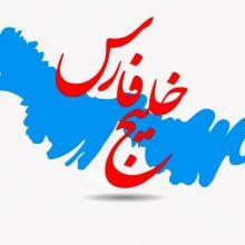 خلیجفارس به ثبت جهانی رسید+عکس