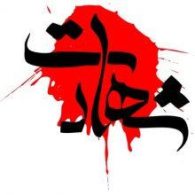 شهادت مامور ناجا در درگیری با اراذل و اوباش در رشت