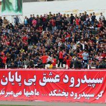 از هفته نهم لیگ برتر جام خلیج فارس دو تیم سپیدرود رشت و ذوب آهن اصفهان در ورزشگاه سردار جنگل رشت به مصاف یکدیگر رفتند.