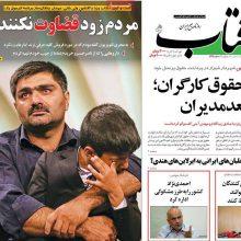 صفحه اول روزنامههای شنبه ۲۱ مهر ۱۳۹۷