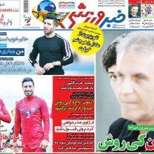 صفحه اول روزنامه های سه شنبه 24 مهر 97