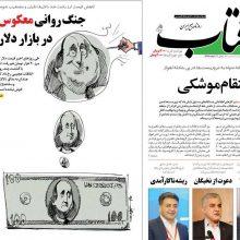 صفحه اول روزنامه های سه شنبه 10 مهر 97