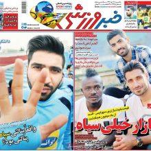 صفحه اول روزنامه های یکشنبه 29 مهر 1397