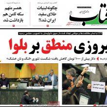 صفحه اول روزنامه های دوشنبه 16 مهر 97