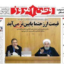ماجرای روزنامهای که امروز نسخه ۲ ماه پیش خود را منتشر کرد!+عکس