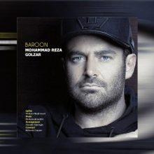 تازهترین تک آهنگ محمدرضا گلزار با عنوان «بارون» منتشر شد.