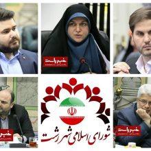 بررسی رفتاری ۵ عضو شورای شهر رشت در پروسه انتخاب شهردار