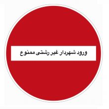 شهردار غیر رشتی حاصل دو ماه تلاش اعضای شورای شهر رشتی