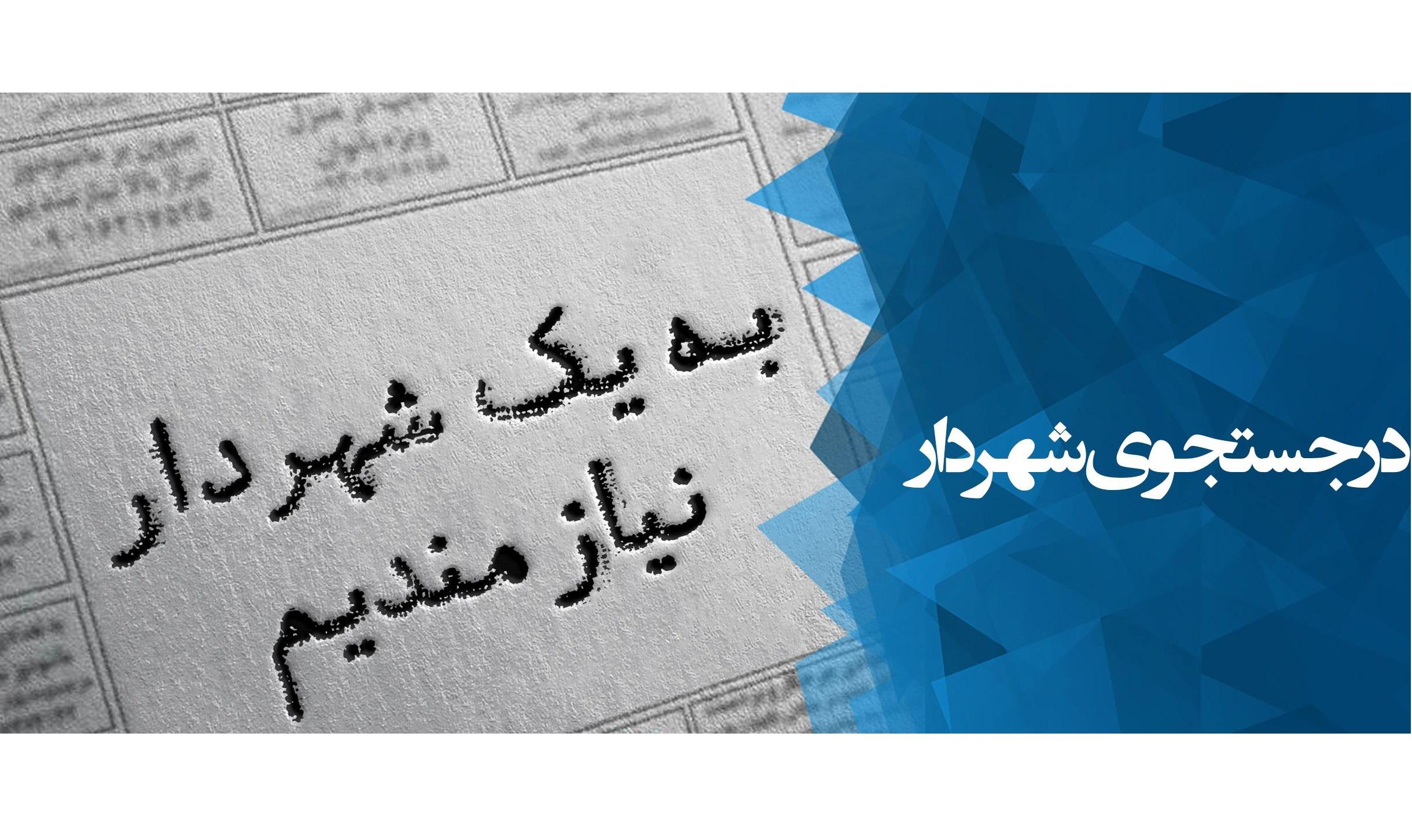خبر راست / شهر یتیم مانده