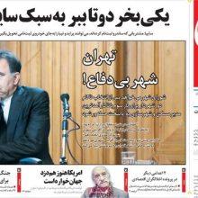 صفحه اول روزنامه های دوشنبه 21 آبان 97